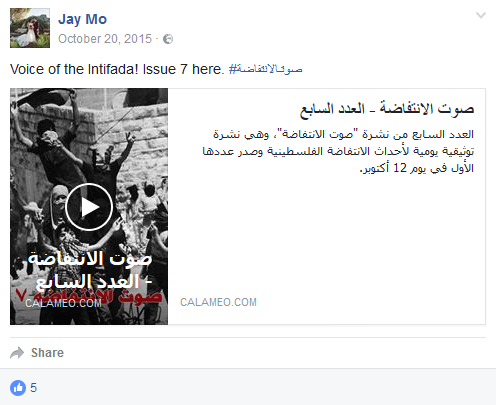 SJP Intifada Canary Mission